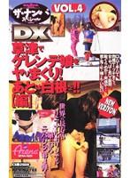 ザ・ナンパスペシャル VOL.4 草津でゲレンデ娘をヤリまくり!あとは白根〜!![編] ダウンロード