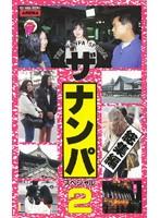 ザ・ナンパスペシャル 総集編2 VOL.6〜VOL.10 ダウンロード