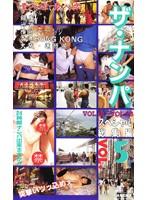ザ・ナンパスペシャル 総集編5 VOL.21〜VOL.25 ダウンロード