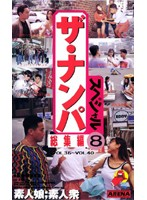 ザ・ナンパスペシャル 総集編8 VOL.36〜VOL.40 ダウンロード