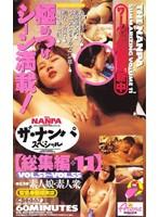 ザ・ナンパスペシャル 総集編11 VOL.51〜VOL.55 ダウンロード
