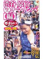ザ・ナンパスペシャル VOL.98 渋谷・原宿・生ナマナンパ【編】