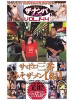 ザ・ナンパスペシャル VOL.144 サッポロ三番みそザーメン【編】 ダウンロード