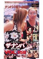 ザ・ナンパスペシャル VOL.158 埼京ナンパ王子【編】 ダウンロード