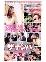 ザ・ナンパスペシャル VOL.165 汐留チェキラ娘の潮吹き開発にズームイン!!【編】