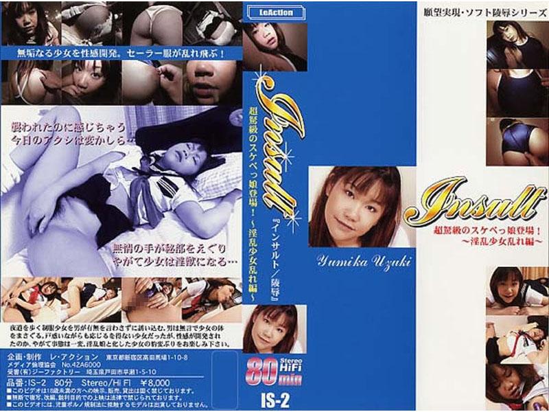 (86is2)[IS-002] インサルト2 超怒級のスケベっ娘登場!〜淫乱少女乱れ編〜 ダウンロード