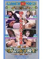 4人の女子校生Vol.4 ダウンロード