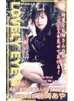LOVELY EYE.S 1 ダウンロード