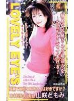 LOVELY EYE.S 2 ダウンロード