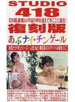 STUDIO418 8 あぶナイ.チンゲール ダウンロード
