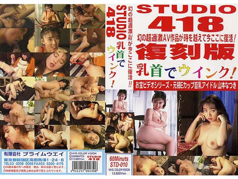 STUDIO418 10 乳首でウインク!