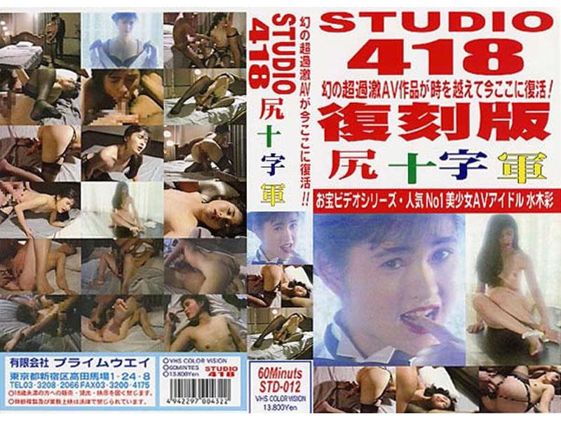 STUDIO418 12 尻十字軍