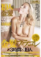 金髪フェラコレ3時間×19人 ダウンロード