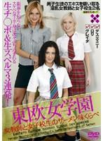 東欧女学園 女教師と女子校生のザーメン味くらべ ダウンロード