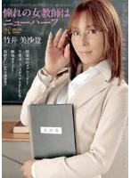 憧れの女教師はニューハーフ 竹井美沙登 ダウンロード