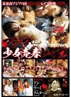 アジア少女売春レイプ ダウンロード