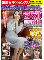 韓流素人女子たちのセンズリ鑑賞会 4時間 初めて男のセンズリを見た女子たちは勃起したチンコを見て欲情しオネダリしてきました!!!