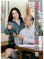 定年を迎えた夫婦の性 第二章 ダウンロード