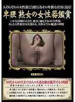 卑猥 熟女の女性器鑑賞 ダウンロード