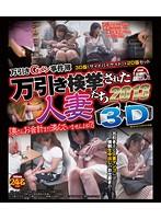万引きGメン事件簿 3D版(サイドバイサイド)+2D版セット 万引き検挙された人妻たち2013 3D「奥さんお会計まだ済んでいませんよね?」