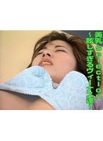 美乳Selection 〜眩しすぎるヴィーナス達〜