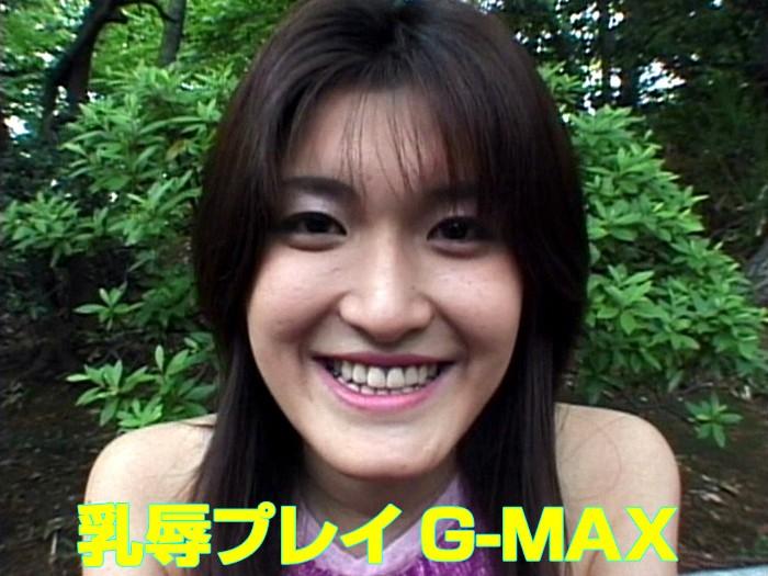乳辱プレイ G-MAX