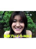 乳辱プレイ G-MAX ダウンロード