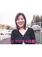AVアイドル伝説 可愛あずさ ダウンロード