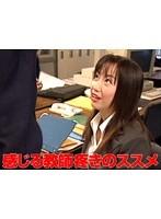 持田あゆみ 感じる教師 疼きのススメ