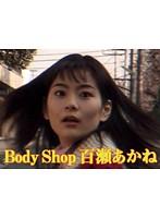 Body Shop 百瀬あかね ダウンロード