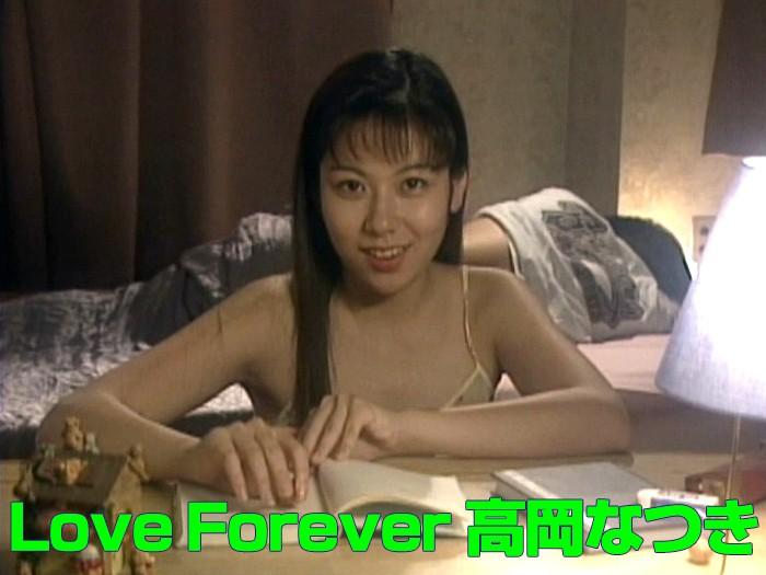 Love Forever 高岡なつき