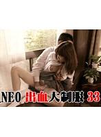 舞島美織 NEO出血大制服33