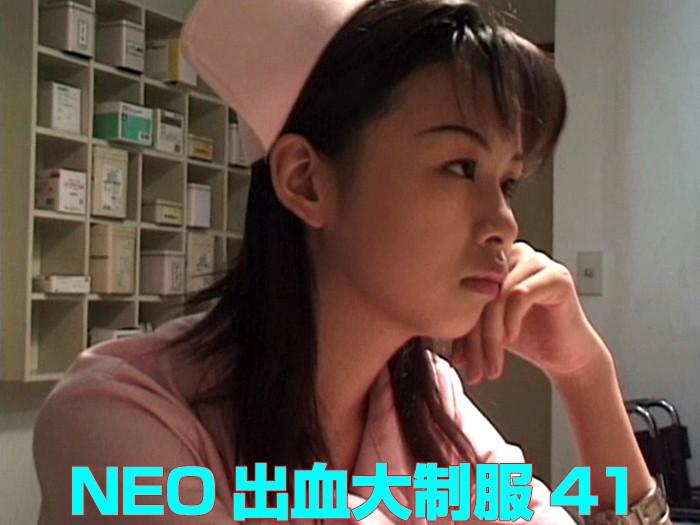 NEO出血大制服41 パッケージ