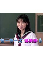 セーラーズ倶楽部 6 ダウンロード