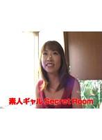素人ギャル Secret Room ダウンロード