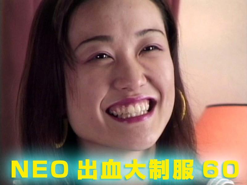 NEO出血大制服60