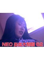 NEO出血大制服62 ダウンロード