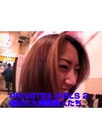 PRIVATES GIRLS 2 選ばれた美顔素人たち ダウンロード