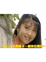 (aa00633)[AA-633]Tバック女教師4 ~新体位測定~ ダウンロード