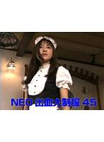 NEO出血大制服45 ダウンロード