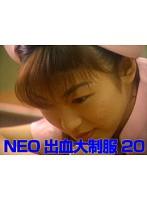 (aa00686)[AA-686]NEO出血大制服20 ダウンロード