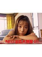 NEO出血大制服21 ダウンロード