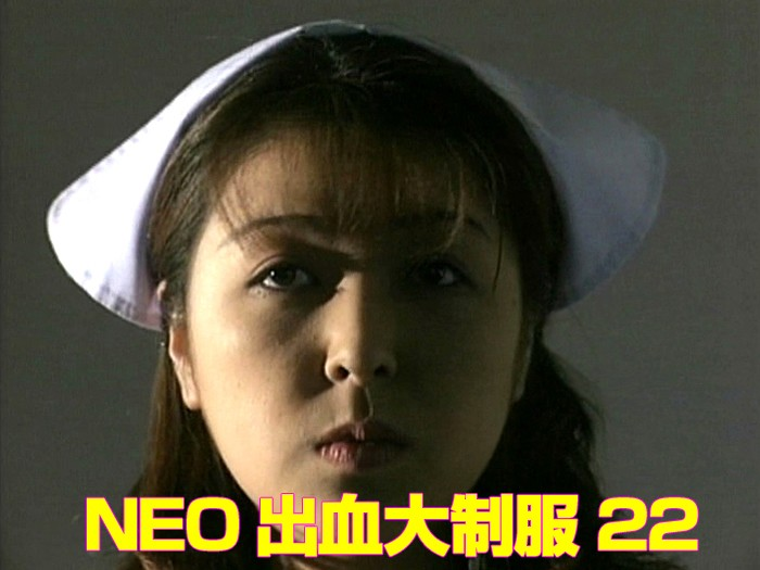 NEO出血大制服22