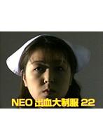 NEO出血大制服22 ダウンロード