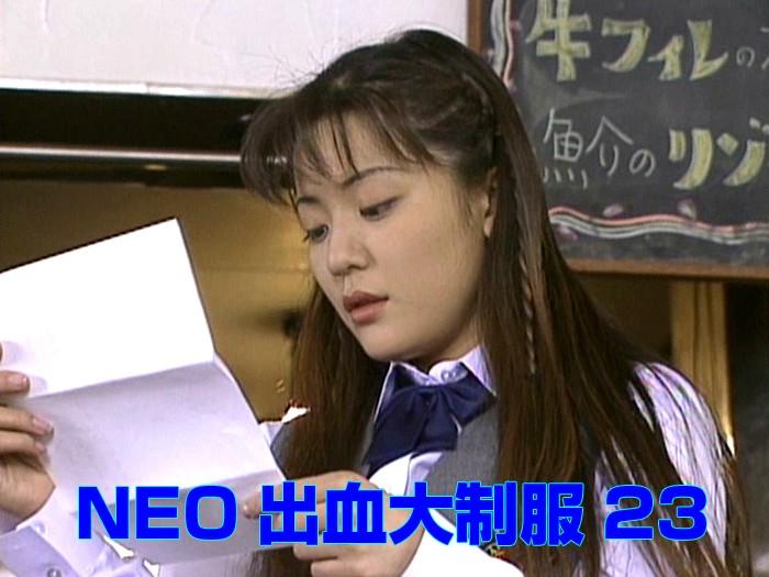NEO出血大制服23