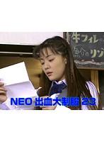 NEO出血大制服23 ダウンロード