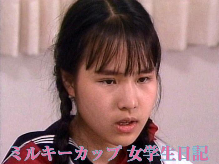 ミルキーカップ 女学生日記