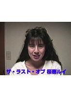 (aa00768)[AA-768]ザ・ラスト・オブ 桜樹ルイ ダウンロード