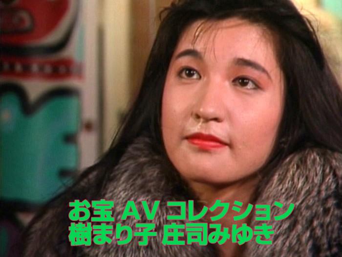 お宝AVコレクション 樹まり子 庄司みゆき