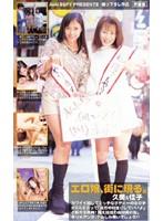 私達、何でもヤリます!! 久美&佳子 ダウンロード